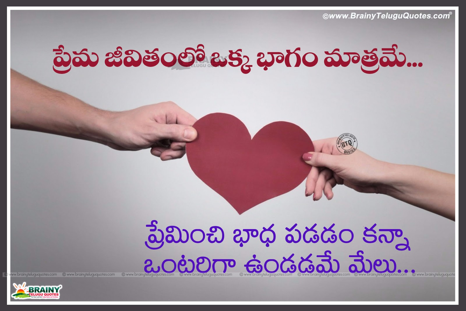 Heart Touching Telugu Love Feelings quotes Images ...