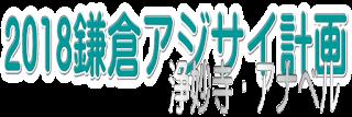 浄妙寺のアナベル