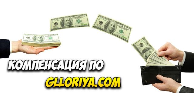 Компенсация по glloriya.com