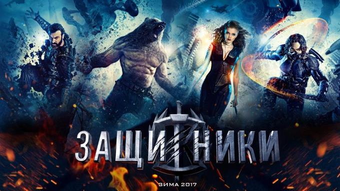 Защитники 2017 Россия