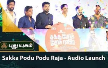 Sakka Podu Podu Raja Audio Launch | Dhanush | Simbu | Yuvan | Santhanam | Red Carpet