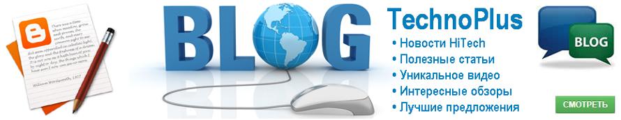Техноплюс Блог (www.technoplusblog.ru)