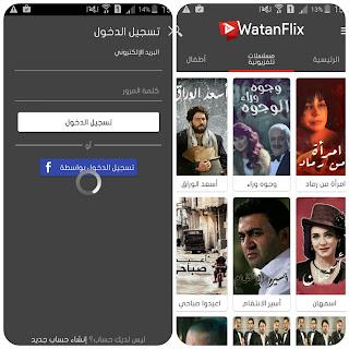 جميع المسلسلات الرمضانية 2016 من مسلسلات سورية وعربية عبر تطبيق وطن فليكس | watanflix للاندرويد والآيفون