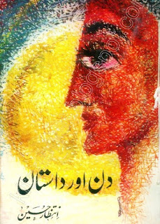 Din Aur Dastan By Intizar Hussain Pdf Free Download