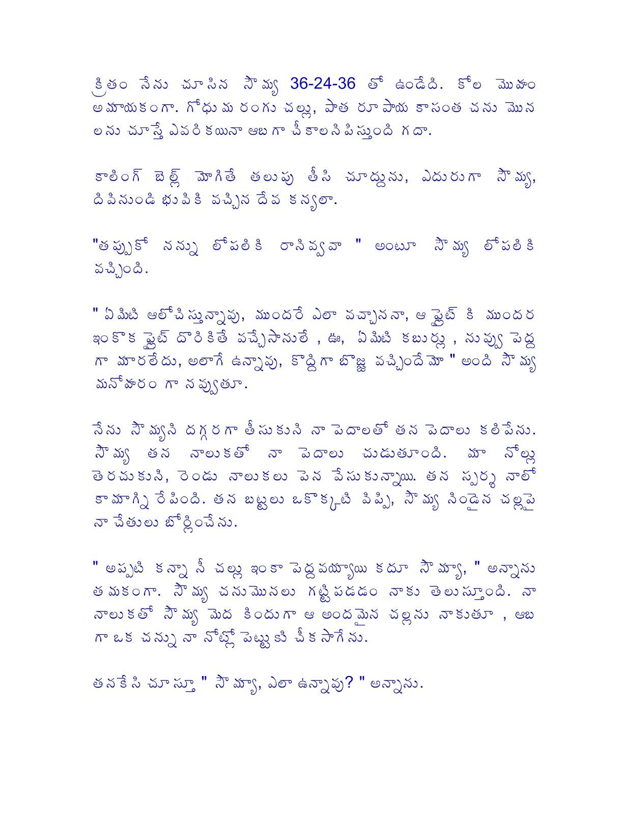 Teluguboothukathalu-Meekosamblogspotcom-2035