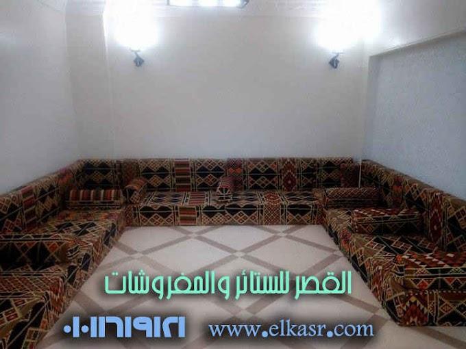 قعدة عربي / مجلس عربي ... بأقمشة عربية .... بذوق عربي
