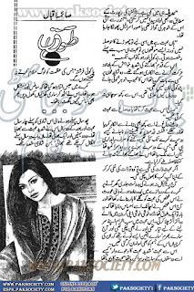 Tauq by Saima Iqbal Online Reading