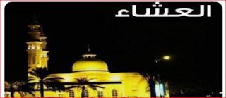 خبر تأخير صلاة العشاء ساعتين فى المملكة العربية السعودية بعد آذان المغرب اليكم التفاصيل 2018