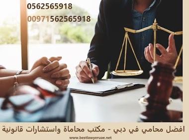 رقم افضل محامي شاطر في دبي 0562565918