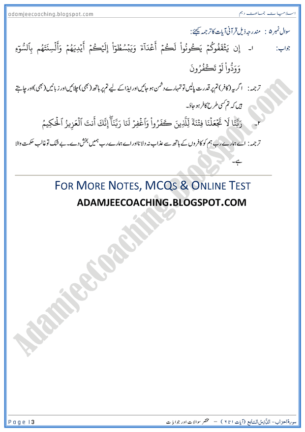 surah-al-mumtahanah-ayat-01-to-06-short-question-answers-islamiat-10th