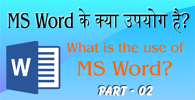 MS Word के क्या उपयोग है? What is the use of MS Word?