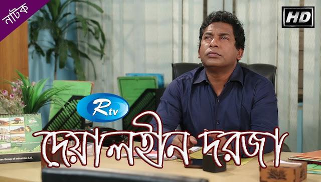 Deyalhin Dorja Bangla Natok Ft. Mosharraf Karim & Jui Karim