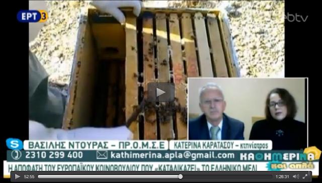 Η ΟΜΣΕ στην εκπομπη της ΕΤ3 VIDEO