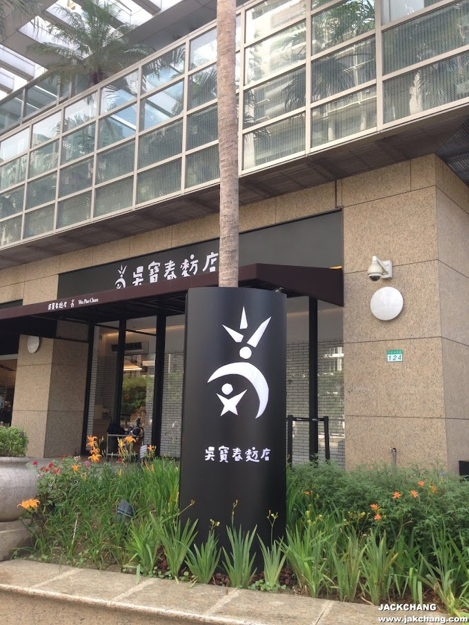 Food in Taipei,Xiangshan Station,Wu Paochun Xinyi Flagship Store-indoor dining area