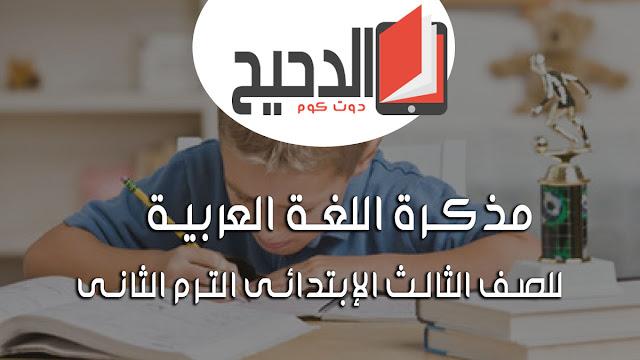 مذكرة اللغة العربية للصف الثالث الابتدائي ترم ثاني