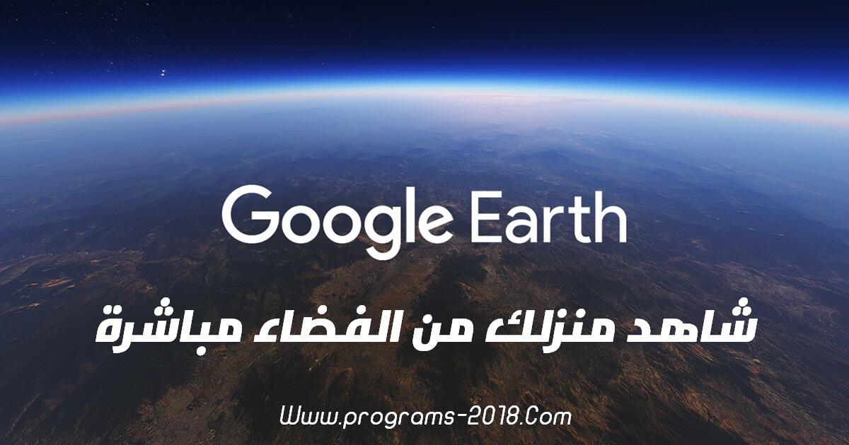 قوقل ايرث مباشر Google Earth Online الدخول الي خرائط جوجل ايرث مباشر اون لاين