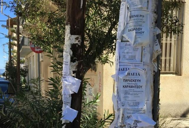 Ο Δήμαρχος Νεμέας κατήγγειλε στην αστυνομία τα γραφεία κηδειών για αφισορύπανση!!!