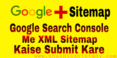 blog-sitemap-google-search-console-me-submit-kaise-kare