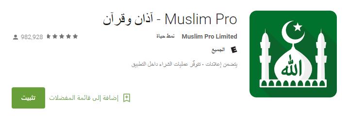تطبيق Muslim Pro لجميع المسلمين يعرض الأذان والقرآن الكريم وأوقات الصيام