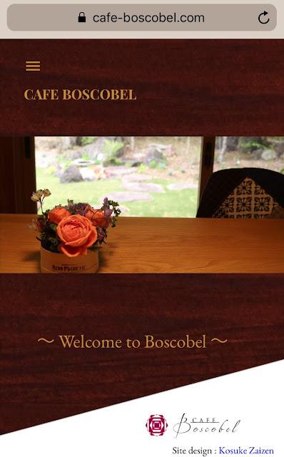 カフェ ボスコベルWebサイト
