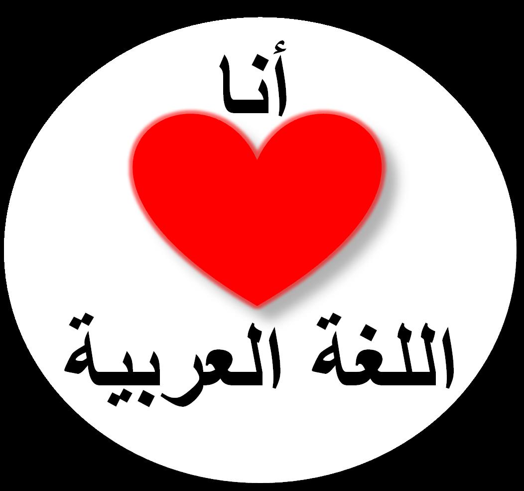 Konsultasi Bahasa Arab