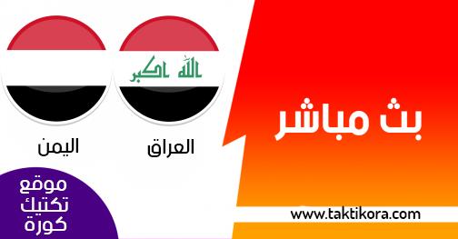 مشاهدة مباراة العراق واليمن بث مباشر لايف 12-01-2019 كأس آسيا 2019
