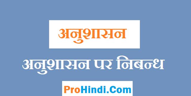 Essay on Discipline in Hindi