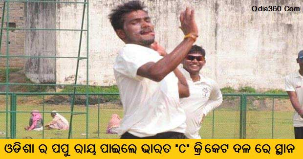 Odisha Cricketer Pappu Roy Picked For Deodhar Trophy