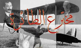 بحث حول مخترع الطائرة الأخوين رايت