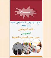 قوائم الناجحين و الاحتياط في مسابقة اساتذة التعليم 2016 تيبازة