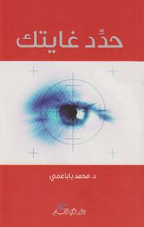 تحميل كتاب حدد غايتك PDF محمد باباعمي