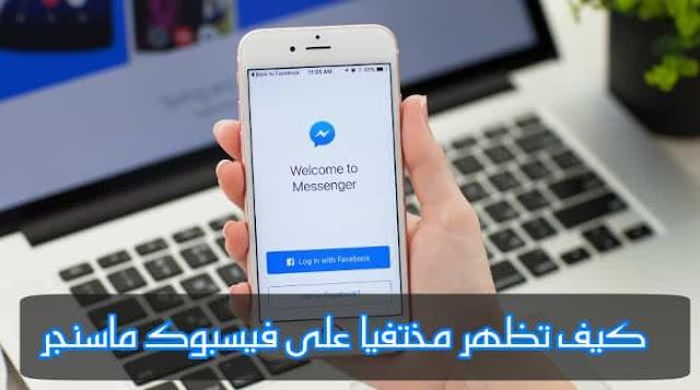 فيسبوك,ماسنجر,دردشة,تخفي,اوفلاين,ايقاف الدردشه