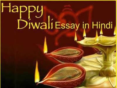 Happy-Diwali-Essay-in-Hindi-Latest-Updated-Diwali-Esaay-2016