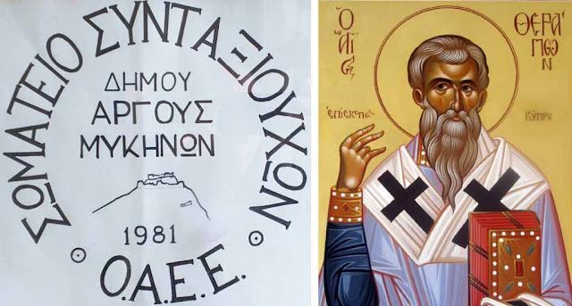 Το Σωματείο Συνταξιούχων ΟΑΕΕ Δήμου Άργους Μυκηνών γιορτάζει τον προστάτη του Άγιο Θεράποντα.