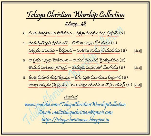 Christian worship songs list