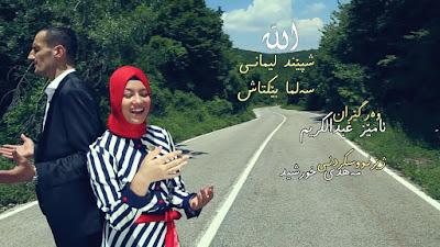 Lyric : Shpend Limani & Selma Bekteshi - Allah