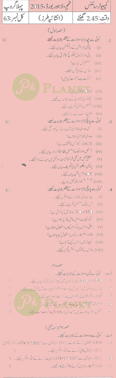 Past Papers of 9th Class Lahore Board 2015 Computer Science