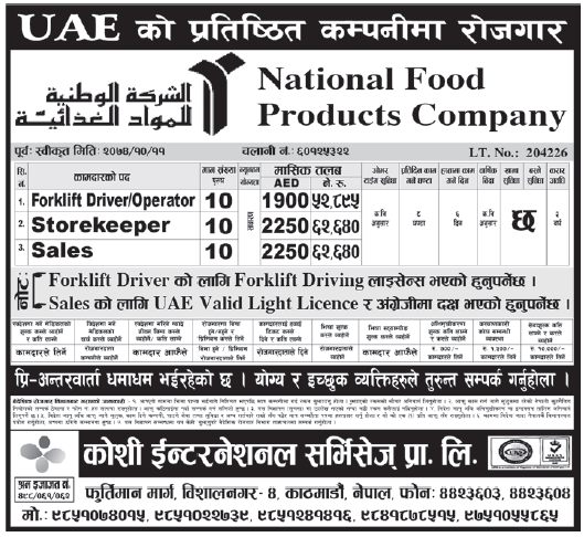 Jobs in UAE for Nepali, Salary Rs 62,640