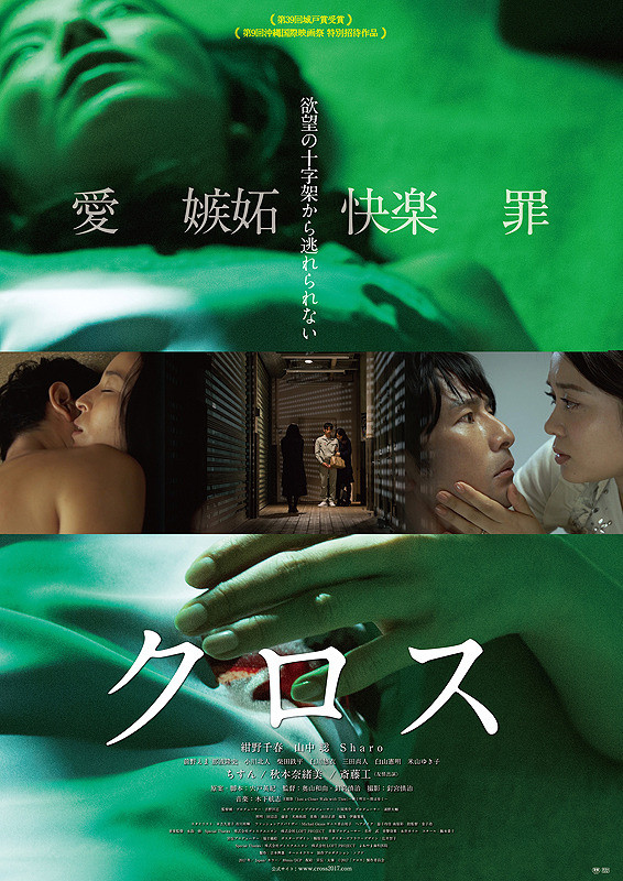 Sinopsis Cross / Kurosu / クロス (2017) - Film Jepang