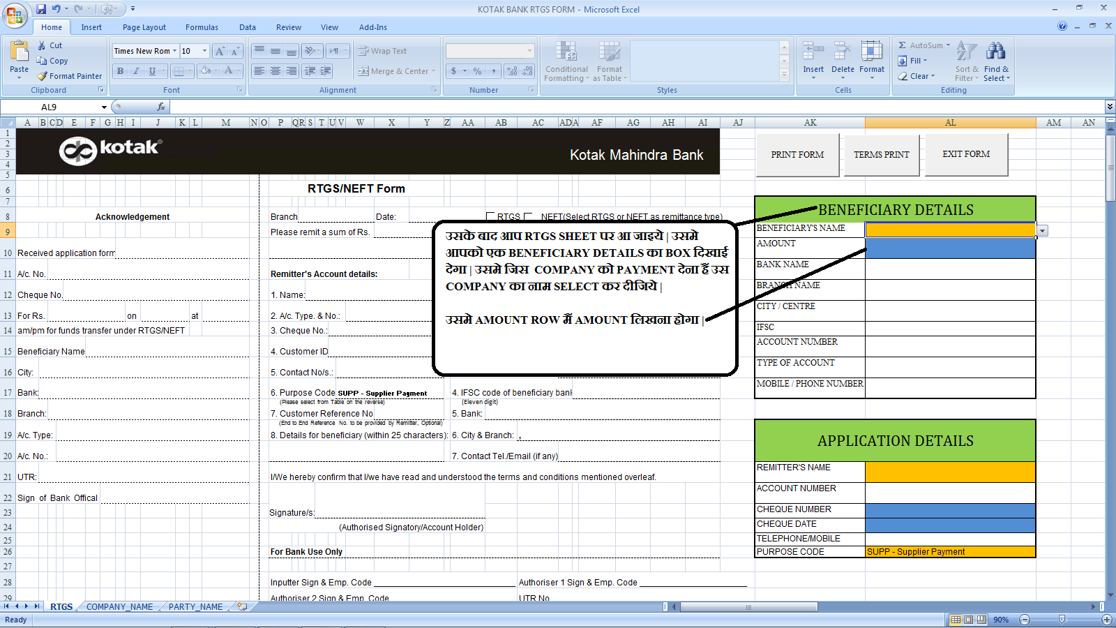 yes bank new rtgs neft form in excel format