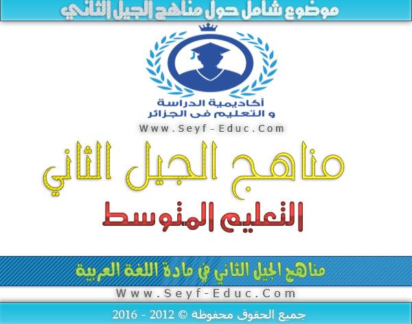 مناهج الجيل الثاني في مادة اللغة العربية