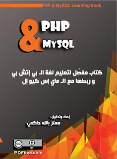 كتاب PHP & Mysql