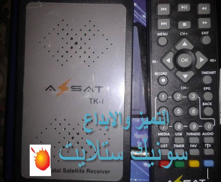 فلاشة الاصلية AZSAT TK1