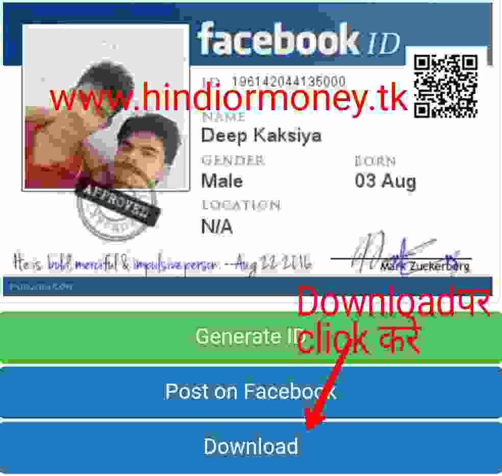 Hindi trip: Facebook profile id card kaise banate hai new update