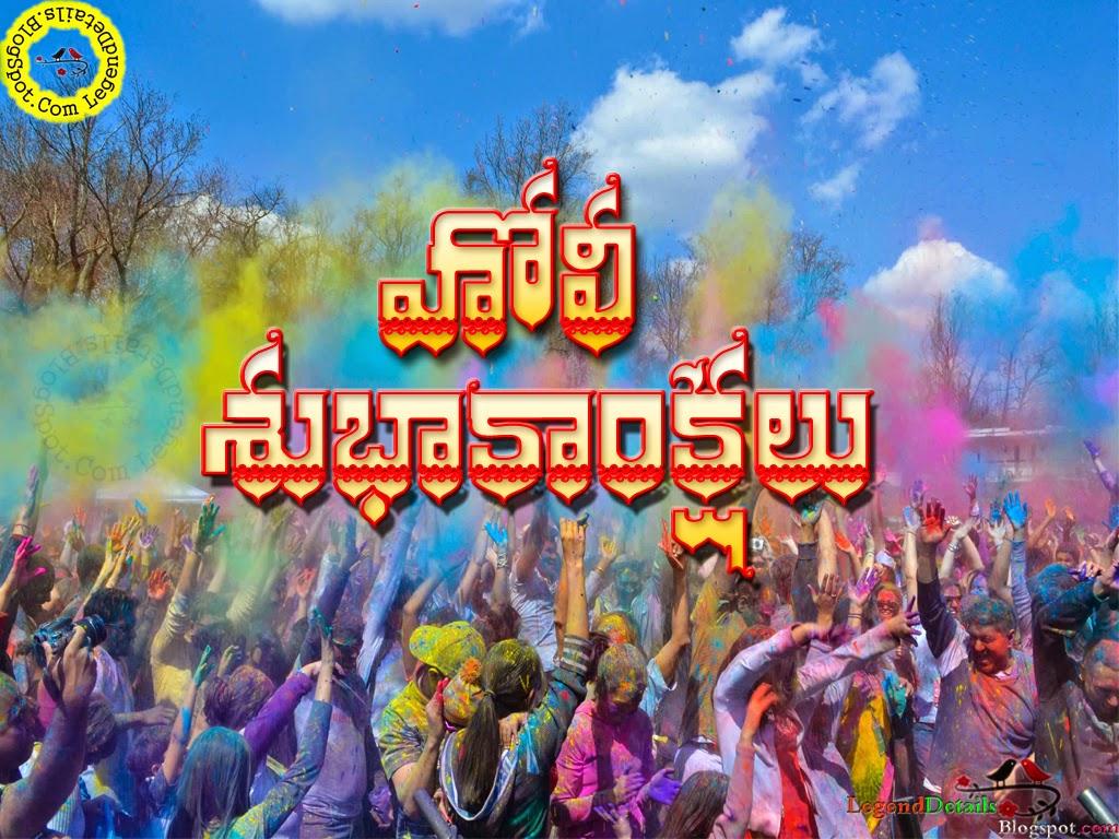 Holi wishes in telugu holi telugu greetings holi sms legendary quotes holi sms in english m4hsunfo