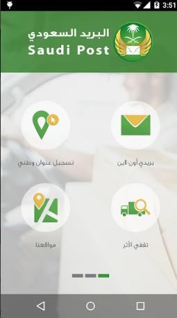 تنزيل تطبيق Saudi post
