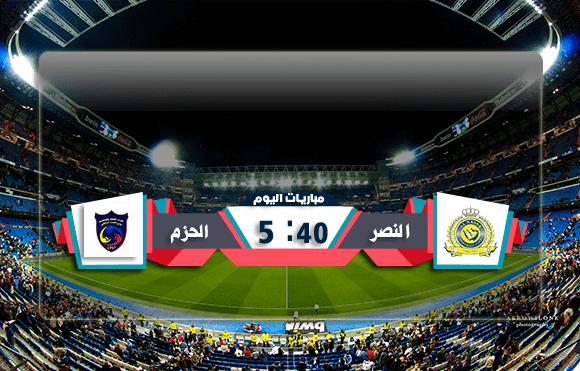 يلاشوت اليوم|مشاهدة مباراة النصر ضد الحزم بث مباشر
