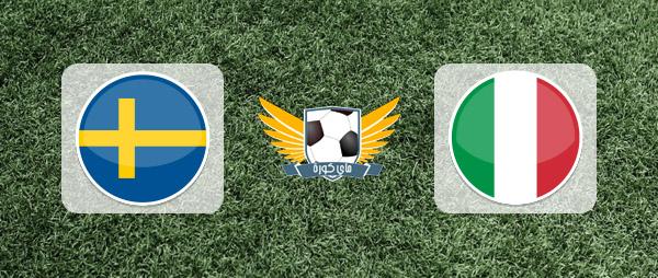 ايطاليا والسويد بث مباشر
