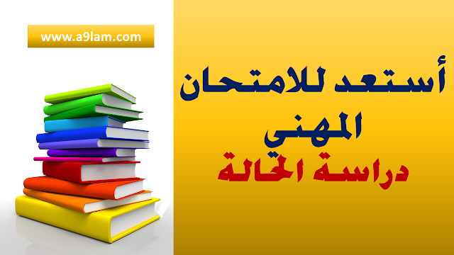 دراسة الحالة : الاستعداد للامتحان المهني