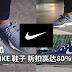 NIKE 鞋子 Hari Raya 大减价!折扣高达80%!